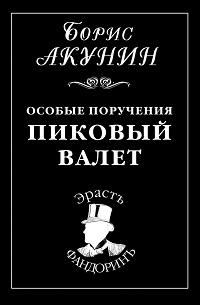 Борис Акунин «Особые поручения: Пиковый валет»