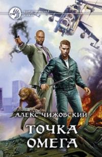 Алекс Чижовский «Точка Омега»