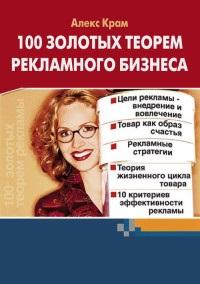 Алекс Крам «100 золотых теорем рекламного бизнеса»