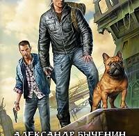 Александр Быченин «Оружейники»