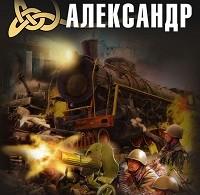 Александр Конторович «Пока светит солнце»