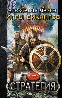 Александр Мазин «Игры викингов»