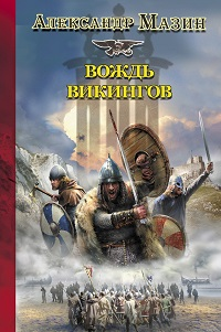 Александр Мазин «Вождь викингов»