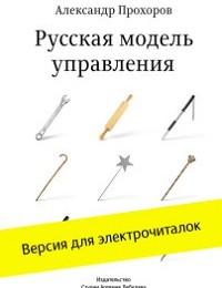 Русская Модель Управления Epub