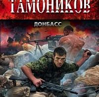 Александр Тамоников «Дьявольский котёл»