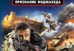 Александр Тамоников «Признание моджахеда»