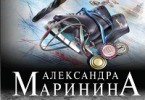 Александра Маринина «Ангелы на льду не выживают. Том 1»