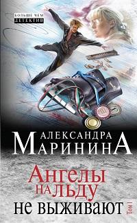 «Ангелы на льду не выживают. Том 1» Александра Маринина