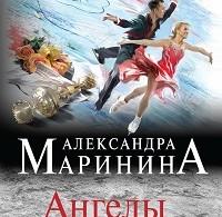 Александра Маринина «Ангелы на льду не выживают. Том 2»