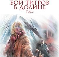 Александра Маринина «Бой тигров в долине. Том 2»
