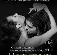 Алиса Клевер «Четыре стороны света и одна женщина»