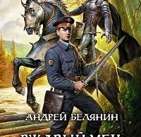 Андрей Белянин «Ржавый меч царя Гороха»