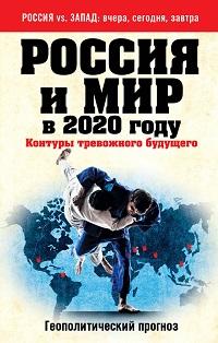Андрей Безруков, Андрей Сушенцов «Россия и мир в 2020 году. Контуры тревожного будущего»