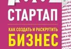 Андрей Парабеллум, А. Пугачев «100% стартап. Как создать и раскрутить бизнес»