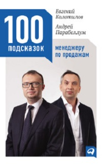 Андрей Парабеллум, Евгений Колотилов «100 подсказок менеджеру по продажам»