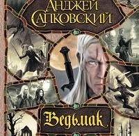 Анджей Сапковский «Ведьмак (сборник)»