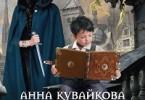 Анна Кувайкова, Юлия Созонова «Мантикора и Дракон. Эпизод I»