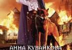 Анна Кувайкова, Юлия Созонова «Мантикора и Дракон. Эпизод II»