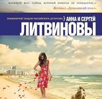 Анна и Сергей Литвиновы «Аватар судьбы»