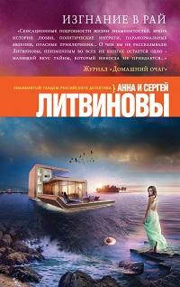 Анна и Сергей Литвиновы «Изгнание в рай»