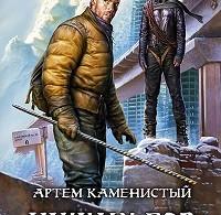 Артем Каменистый «Чужих гор пленники»