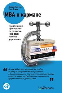 Барри Пирсон, Нил Томас «MBA в кармане: Практическое руководство по развитию ключевых навыков управления»