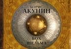 Борис Акунин «Бох и Шельма (сборник)»