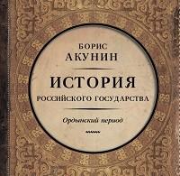 Борис Акунин «Часть Азии. История Российского государства. Ордынский период»