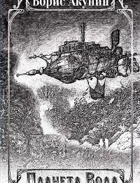 Борис Акунин «Планета Вода (сборник)»