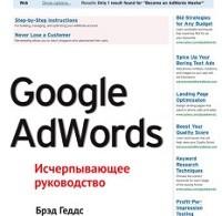 Брэд Геддс «Google AdWords. Исчерпывающее руководство»