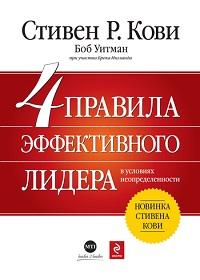 Брек Ингланд, Стивен Кови, Боб Уитман «4 правила эффективного лидера в условиях неопределенности»