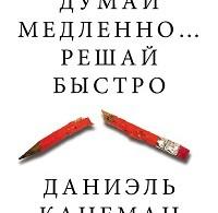 Даниэль Канеман «Думай медленно… Решай быстро»