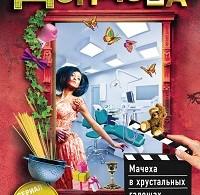 Дарья Донцова «Мачеха в хрустальных галошах»