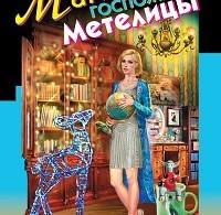 Дарья Донцова «Магия госпожи Метелицы»