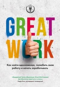 Дэвид Стерт «Great work. Как найти вдохновение, полюбить свою работу и начать зарабатывать»