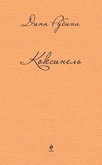 Дина Рубина «Коксинель (сборник)»