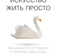 Доминик Лоро «Искусство жить просто. Как избавиться от лишнего и обогатить свою жизнь»