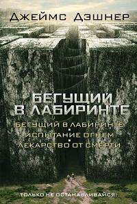 «Бегущий в лабиринте (сборник)» Джеймс Дэшнер