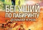 Джеймс Дэшнер «Тотальная угроза»