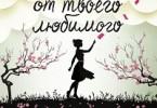 Джоджо Мойес «Последнее письмо от твоего любимого»