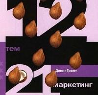 Джон Грант «12 тем. Маркетинг 21 века»