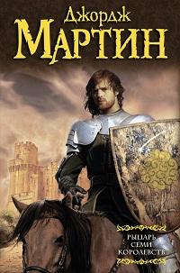 Джордж Мартин «Рыцарь Семи Королевств (сборник)»