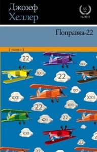 Джозеф Хеллер «Поправка-22»