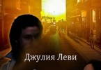 Джулия Леви «Там, где остановилось время»
