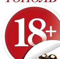 Эдуард Тополь «18+, или Последний аргумент»