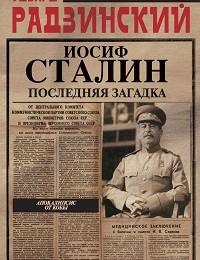 Эдвард Радзинский «Иосиф Сталин. Последняя загадка»