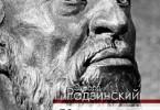 Эдвард Радзинский «Кровь и призраки Смуты»