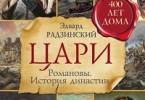 Эдвард Радзинский «Цари. Романовы. История династии»