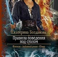 Екатерина Богданова «Правила поведения под столом»