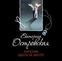 Екатерина Островская «Ангелам здесь не место»